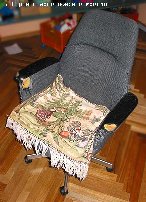 Берём обычное офисное кресло. Лучше старое.