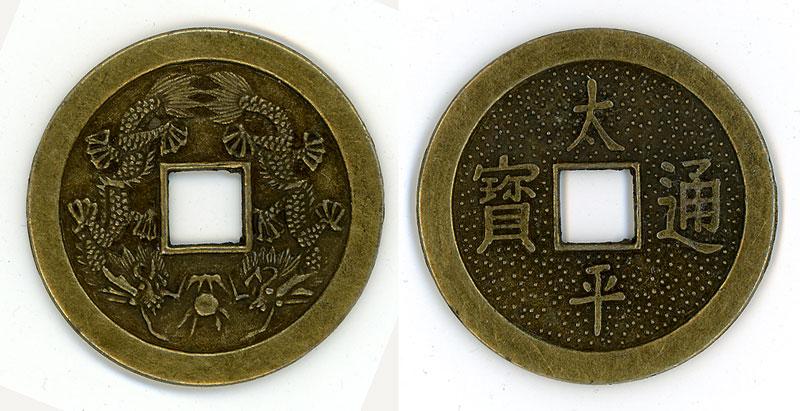 китайская монета с квадратным отверстием