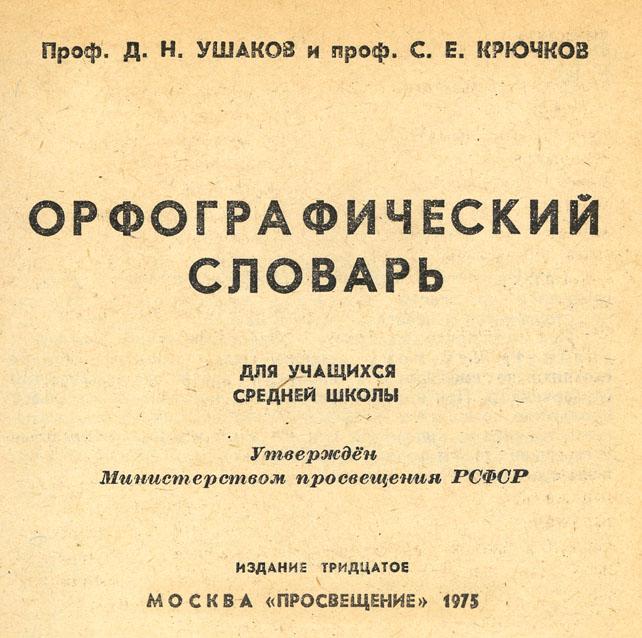 27-е  издание школьного орфографического словарика за 31 копейку
