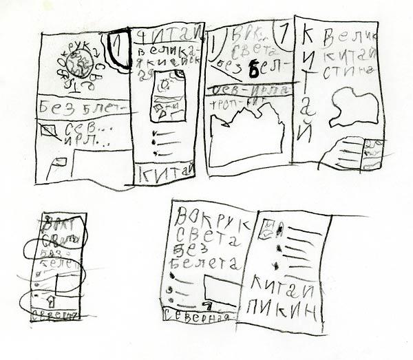 """Первые наброски дизайна журнала """"Вокруг Света Без Билета"""""""