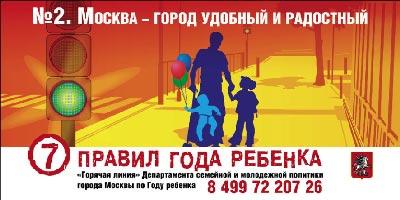 Москва - город удобный и радостный!