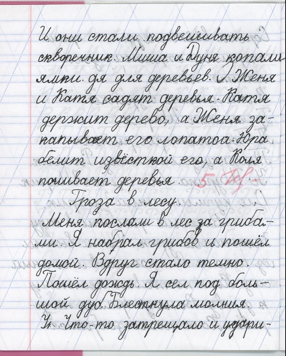 щавеL: образец красового почерка