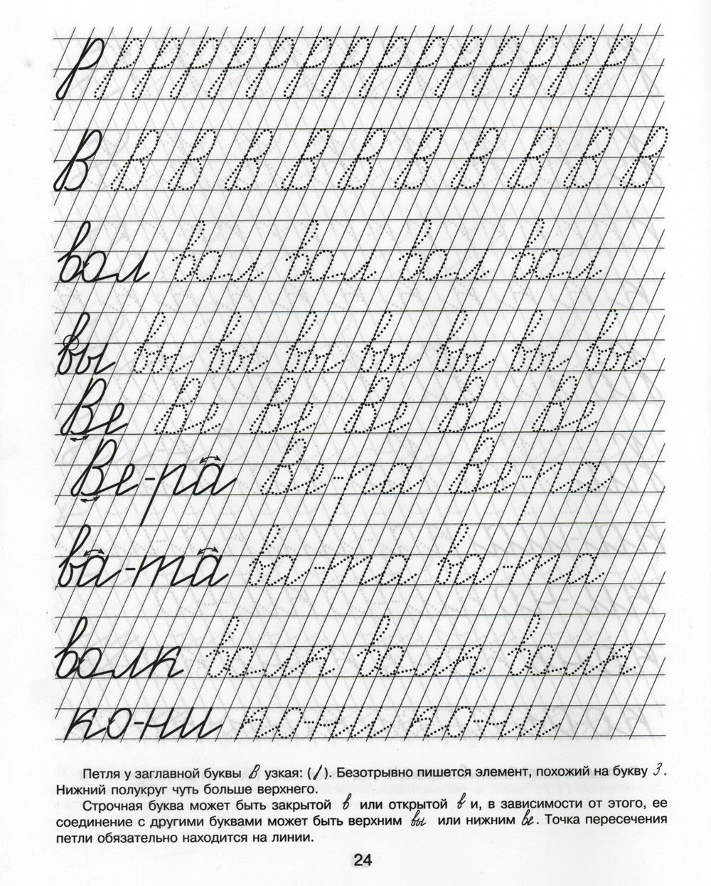прописи для исправления почерка скачать бесплатно