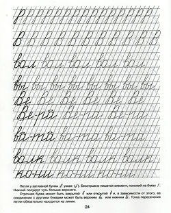 Страничка про букву В - варианты соединений