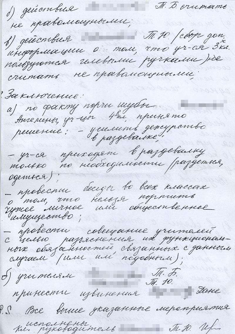 образец работы над ошибками по русскому языку для 5 класса