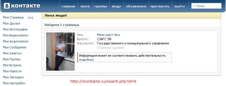 Закрытый профиль пользователя с id=