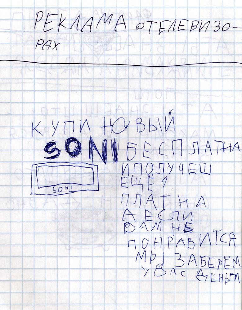 Новая реклама телевизоров Сони!