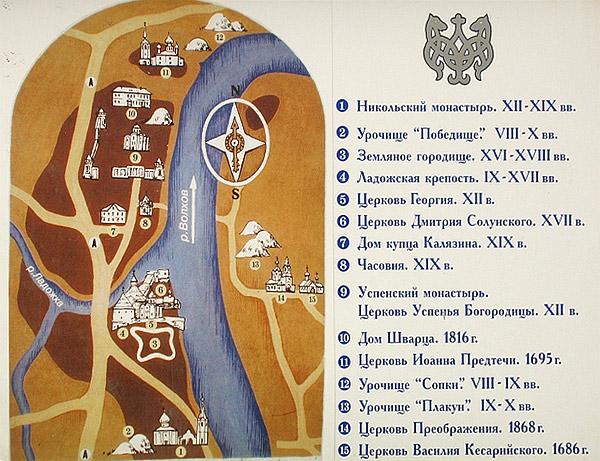 Схема села Старая Ладога