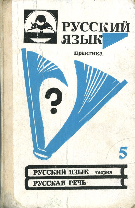 Гдз по русскому языку старая книга