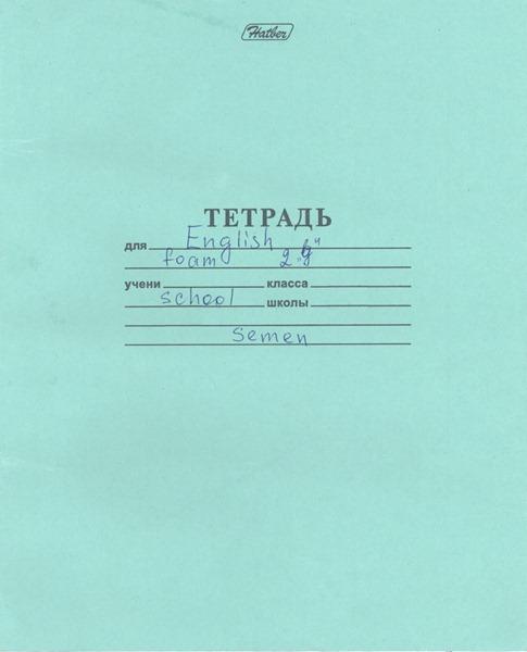 подписанная тетрадь по английскому картинки хранения автовокзале