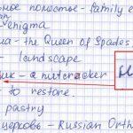 С учителем английского нам не повезло ч.3