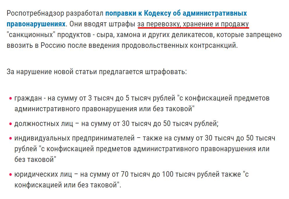 Роспотребнадзор предлагает штрафовать россиян заперевозку ихранение санкционных продуктов
